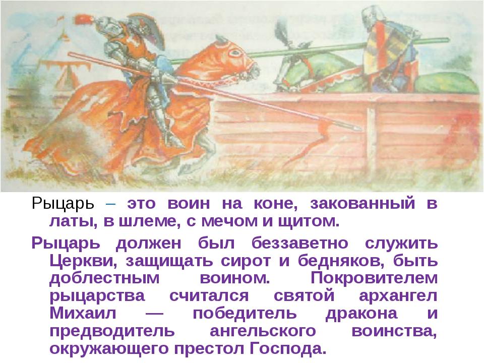 Рыцарь – это воин на коне, закованный в латы, в шлеме, с мечом и щитом. Рыца...