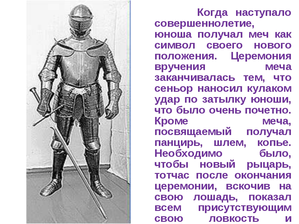 Когда наступало совершеннолетие, юноша получал меч как символ своего нового...
