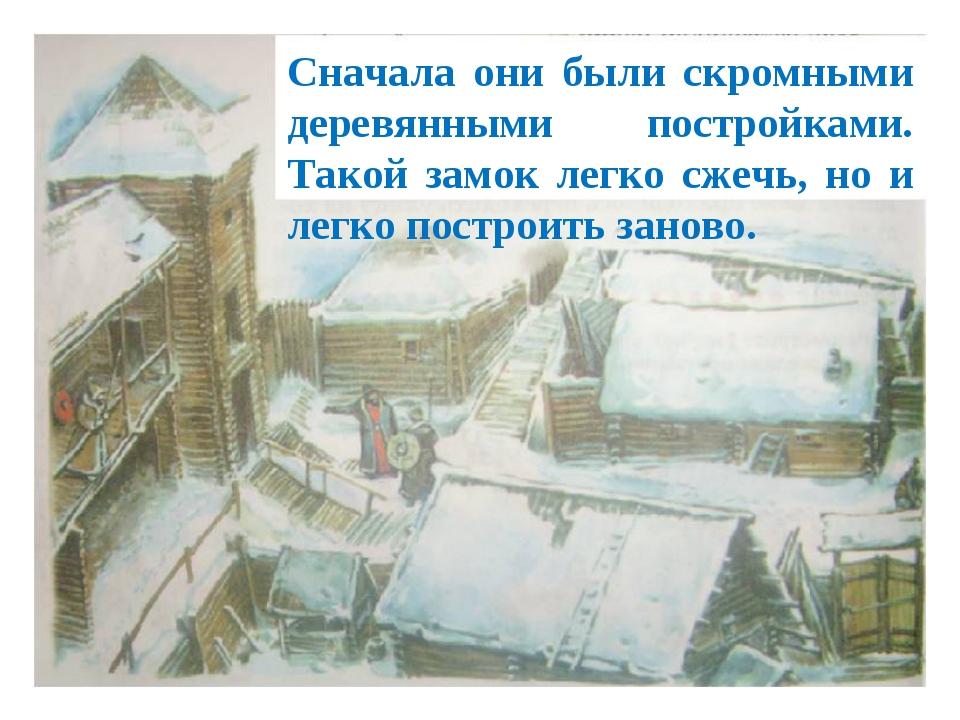 Сначала они были скромными деревянными постройками. Такой замок легко сжечь,...
