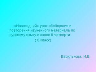 «Новогодний» урок обобщения и повторения изученного материала по русскому яз