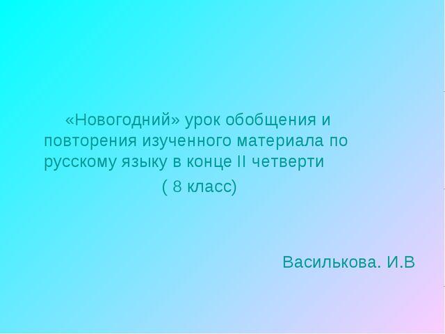 «Новогодний» урок обобщения и повторения изученного материала по русскому яз...