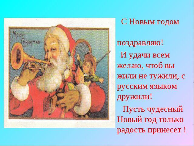 С Новым годом поздравляю! И удачи всем желаю, чтоб вы жили не тужили, с русс...