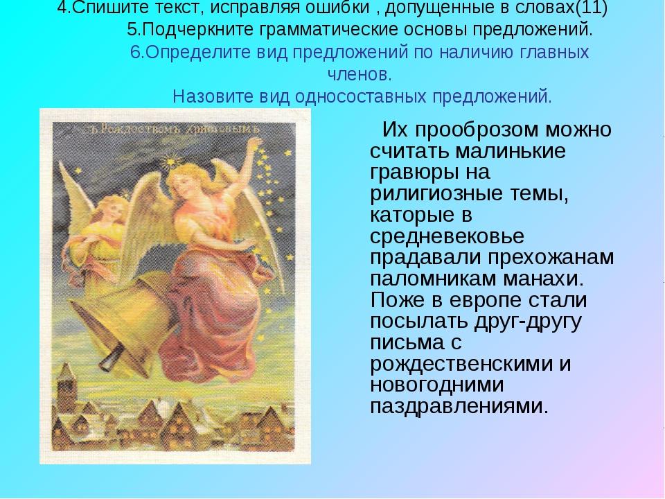 4.Спишите текст, исправляя ошибки , допущенные в словах(11) 5.Подчеркните гра...