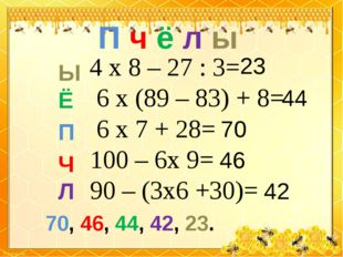 4 х 8 – 27 : 3= 6 х (89 – 83) + 8= 6 х 7 + 28= 100 – 6х 9= 90 – (3х6 +30)= 2