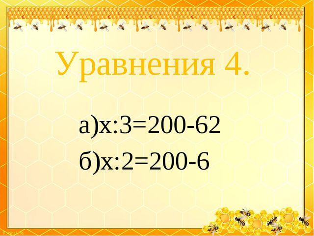 Уравнения 4. а)х:3=200-62 б)х:2=200-6