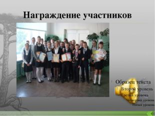 Награждение участников