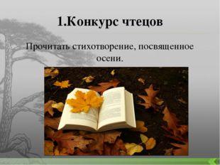 1.Конкурс чтецов Прочитать стихотворение, посвященное осени.