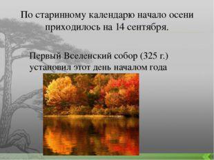 По старинному календарю начало осени приходилось на 14 сентября. Первый Вселе
