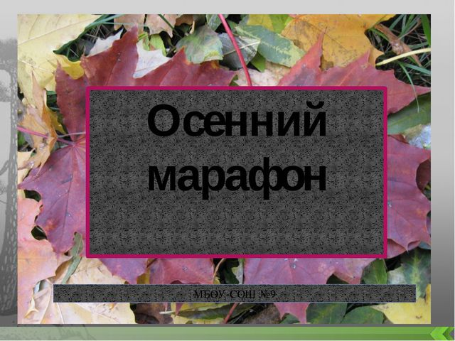 МБОУ-СОШ №9 Осенний марафон