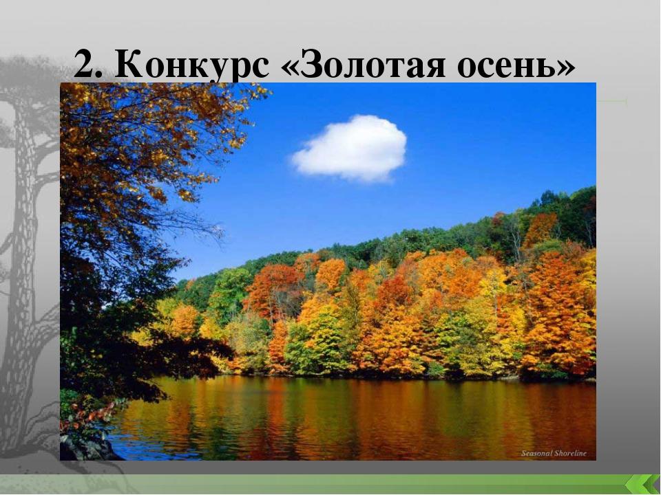 2. Конкурс «Золотая осень»