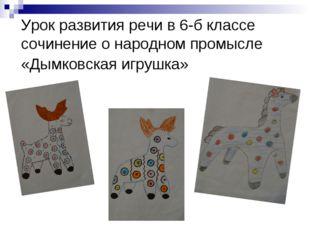 Урок развития речи в 6-б классе сочинение о народном промысле «Дымковская игр
