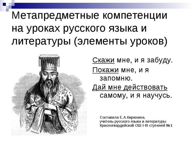 Метапредметные компетенции на уроках русского языка и литературы (элементы ур...