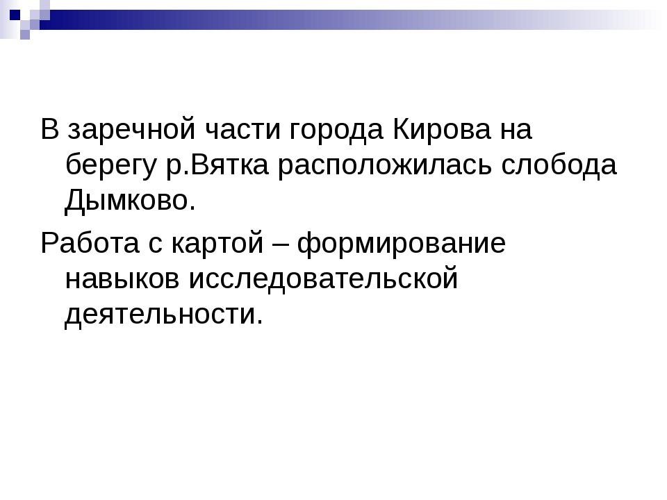 В заречной части города Кирова на берегу р.Вятка расположилась слобода Дымков...