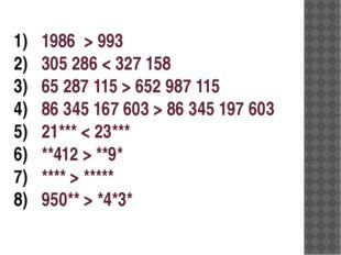 1986 > 993 305 286 < 327 158 65 287 115 > 652 987 115 86 345 167 603 > 86 345