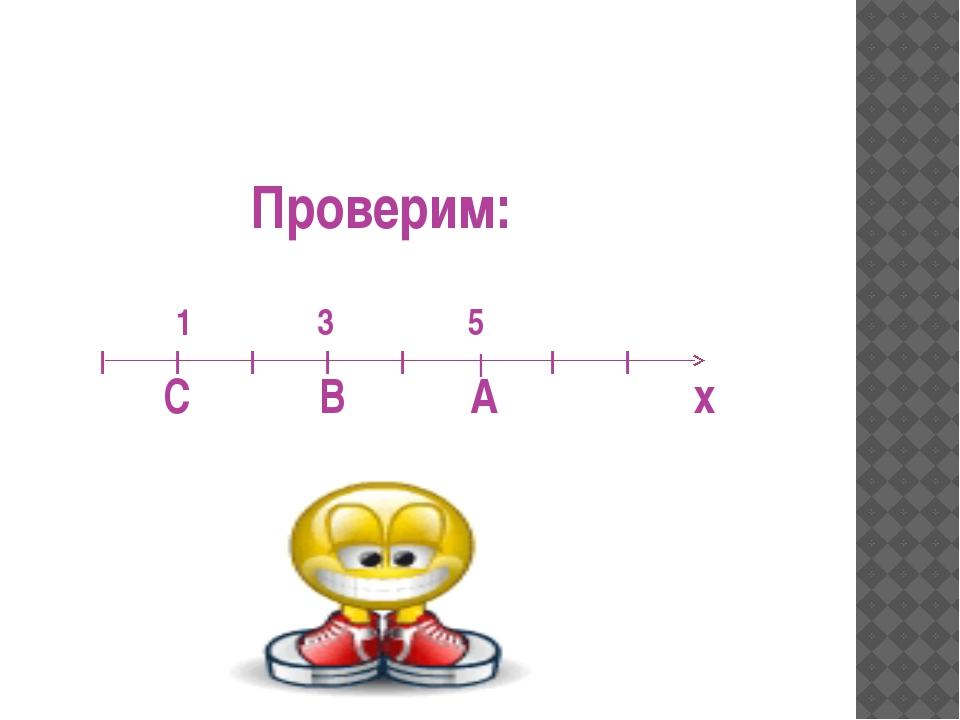 Проверим:                 5 3 1 А В С х