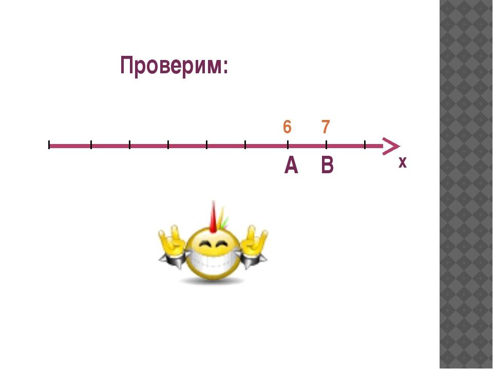                   6 7 Проверим: х А В