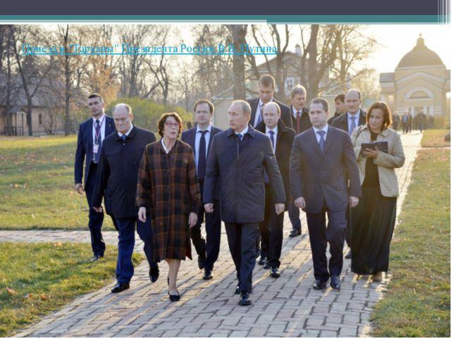 """Приезд в """"Тарханы"""" Президента России В.В. Путина"""