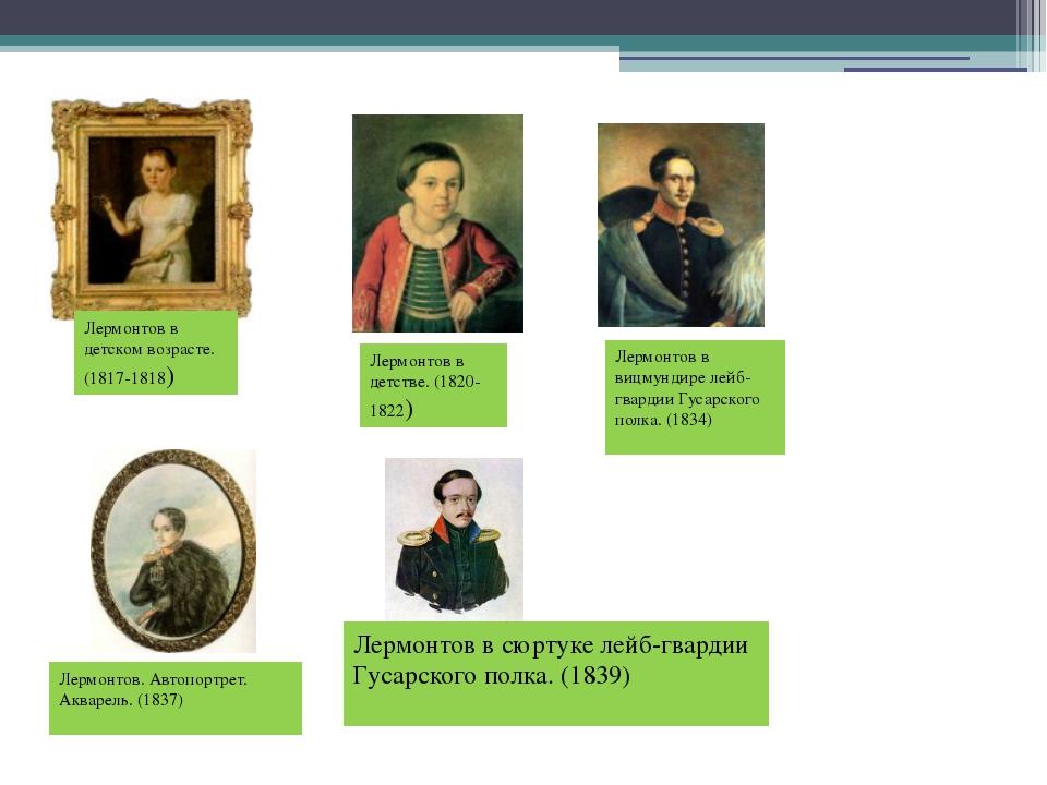 Лермонтов в детском возрасте. (1817-1818) Лермонтов в детстве. (1820-1822) Ле...