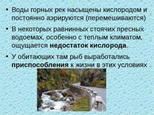 Воды горных рек насыщены кислородом и постоянно аэрируются (перемешиваются) В