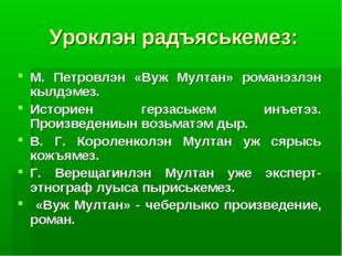 Уроклэн радъяськемез: М. Петровлэн «Вуж Мултан» романэзлэн кылдэмез. Историен
