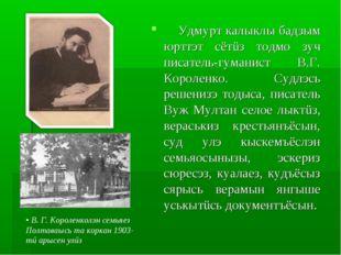 Удмурт калыклы бадзым юрттэт сётüз тодмо зуч писатель-гуманист В.Г. Короленк