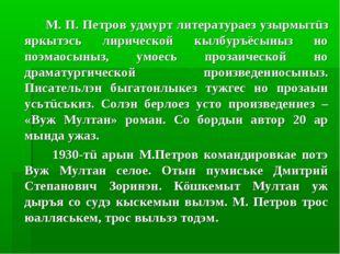 М. П. Петров удмурт литератураез узырмытüз яркытэсь лирической кылбуръёсыныз