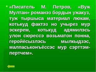 «Писатель М. Петров, «Вуж Мултан» романэз бордын ужакуз, туж тыршыса материал