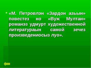 «М. Петровлэн «Зардон азьын» повестез но «Вуж Мултан» романэз удмурт художест