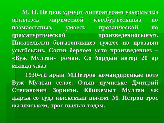 М. П. Петров удмурт литератураез узырмытüз яркытэсь лирической кылбуръёсыныз...