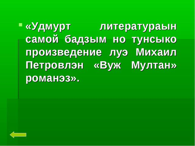 «Удмурт литератураын самой бадзым но тунсыко произведение луэ Михаил Петровлэ...