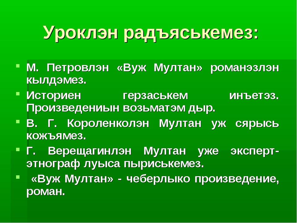 Уроклэн радъяськемез: М. Петровлэн «Вуж Мултан» романэзлэн кылдэмез. Историен...