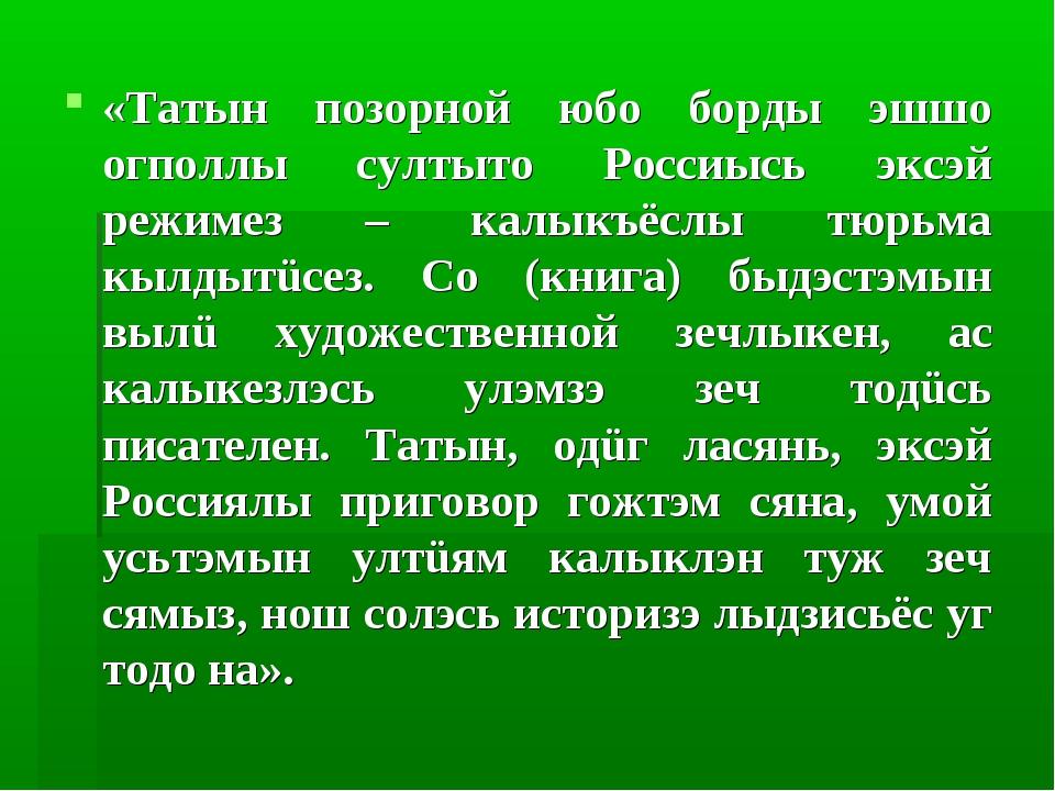 «Татын позорной юбо борды эшшо огполлы султыто Россиысь эксэй режимез – калык...