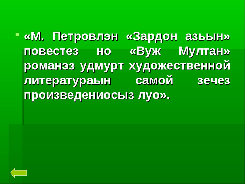 «М. Петровлэн «Зардон азьын» повестез но «Вуж Мултан» романэз удмурт художест...