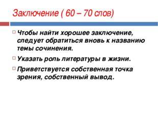 Заключение ( 60 – 70 слов) Чтобы найти хорошее заключение, следует обратиться