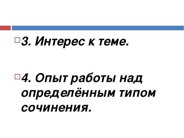 3. Интерес к теме. 4. Опыт работы над определённым типом сочинения.