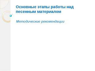 Основные этапы работы над песенным материалом Методические рекомендации