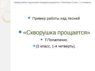 Пример работы над песней «Скворушка прощается» Т.Попатенко (3 класс, 1-я чет