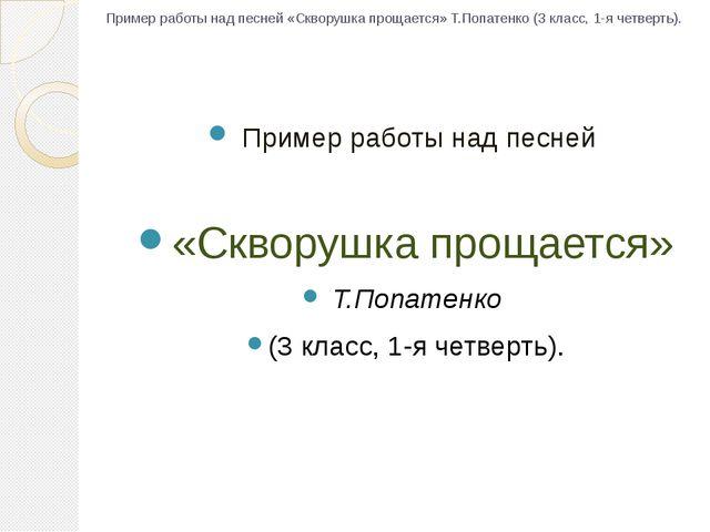Пример работы над песней «Скворушка прощается» Т.Попатенко (3 класс, 1-я чет...