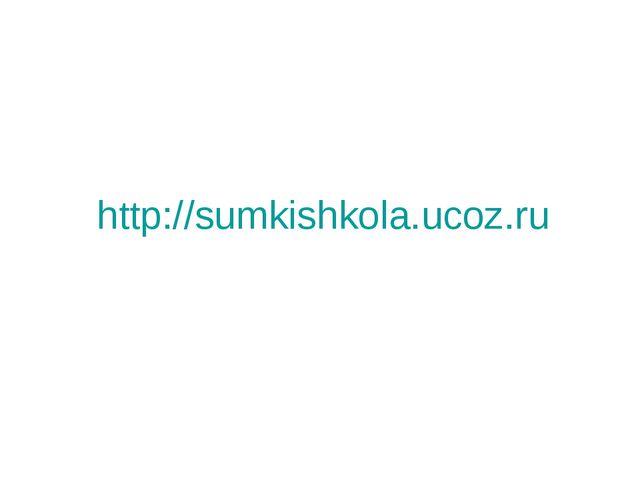 http://sumkishkola.ucoz.ru