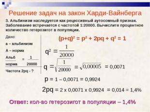 Решение задач на закон Харди-Вайнберга 3. Альбинизм наследуется как рецессивн