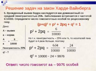 Решение задач на закон Харди-Вайнберга 5. Врожденный вывих бедра наследуется
