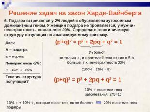Решение задач на закон Харди-Вайнберга 6. Подагра встречается у 2% людей и об