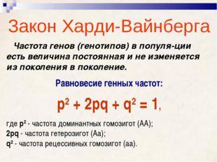Закон Харди-Вайнберга Частота генов (генотипов) в популя-ции есть величина по
