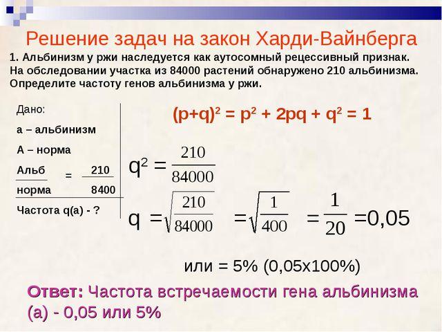 Решение задач на закон Харди-Вайнберга 1. Альбинизм у ржи наследуется как аут...