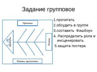 Задание групповое 1.прочитать 2.обсудить в группе 3.составить Фишбоун 4. Расп
