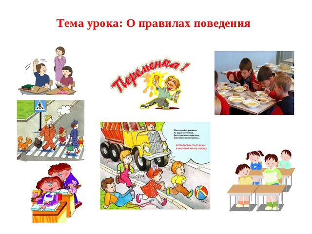 Тема урока: О правилах поведения