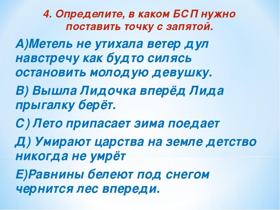 4. Определите, в каком БСП нужно поставить точку с запятой. А)Метель не утиха...
