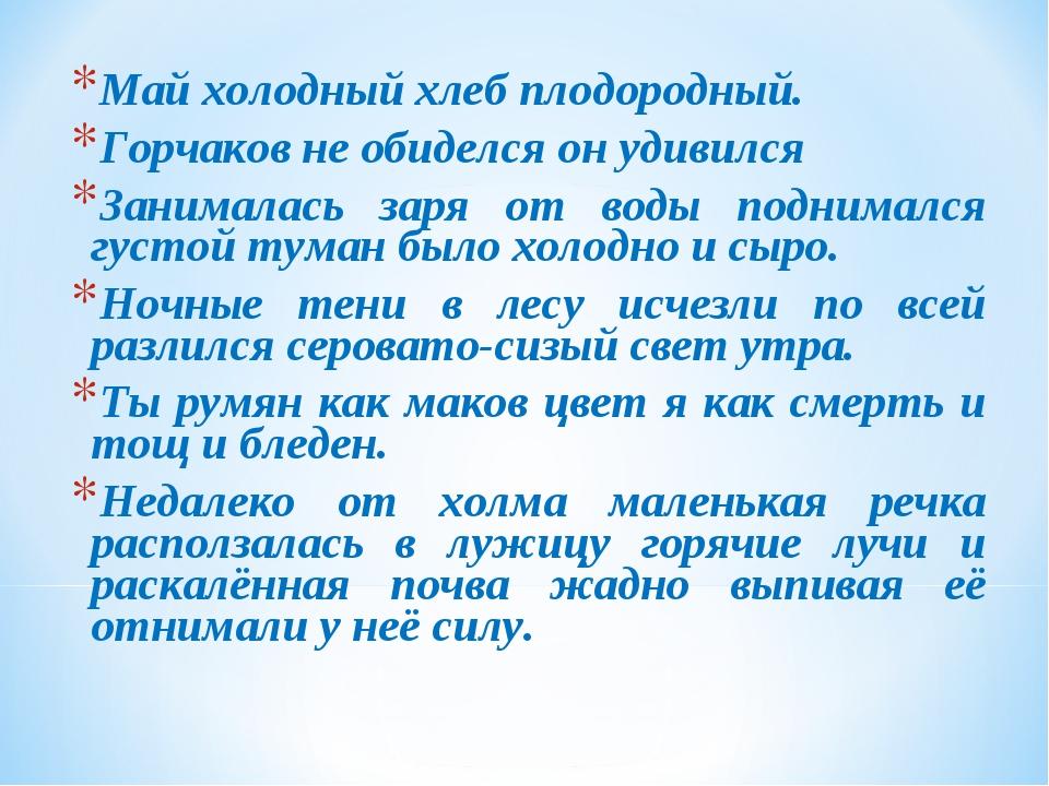 Май холодный хлеб плодородный. Горчаков не обиделся он удивился Занималась з...