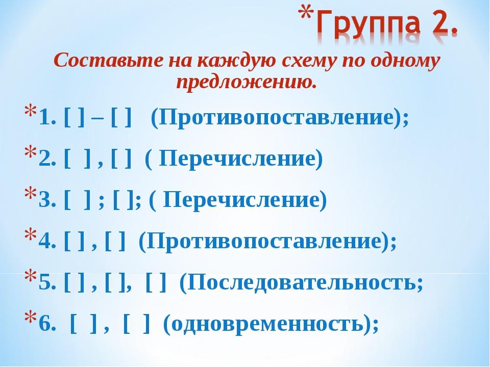Составьте на каждую схему по одному предложению. 1. [ ] – [ ] (Противопоставл...