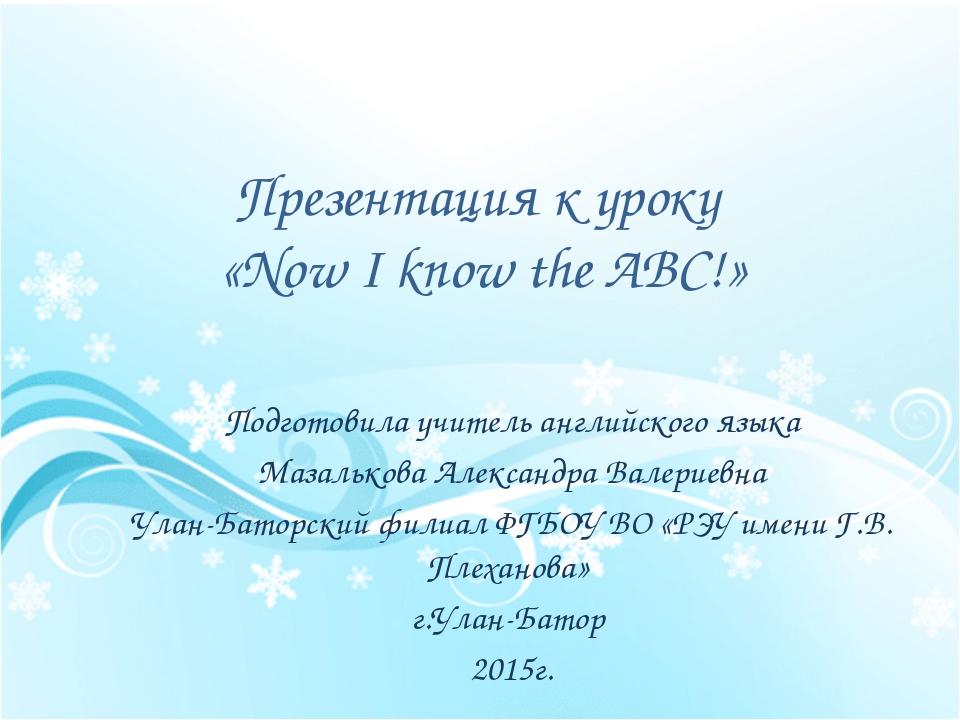 Презентация к уроку  «Now I know the ABC!» Подготовила учитель английского я...
